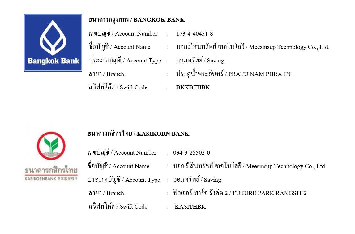 ช่องทางการชำระเงิน/Payment